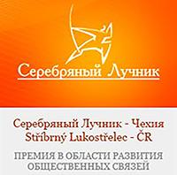 Премия в области  развития общественных связей «Серебряный Лучник» — Чехия