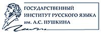 «Государственный институт русского языка им. А.С. Пушкина»